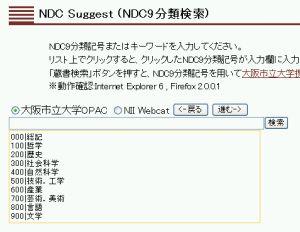 http://kuroyuri.media.osaka-cu.ac.jp/~ueda/ajax_ndc/